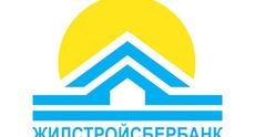 Жилстройсбербанк Казахстана